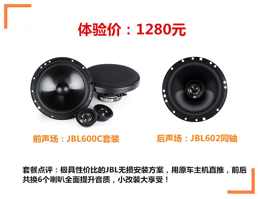 JBL1280