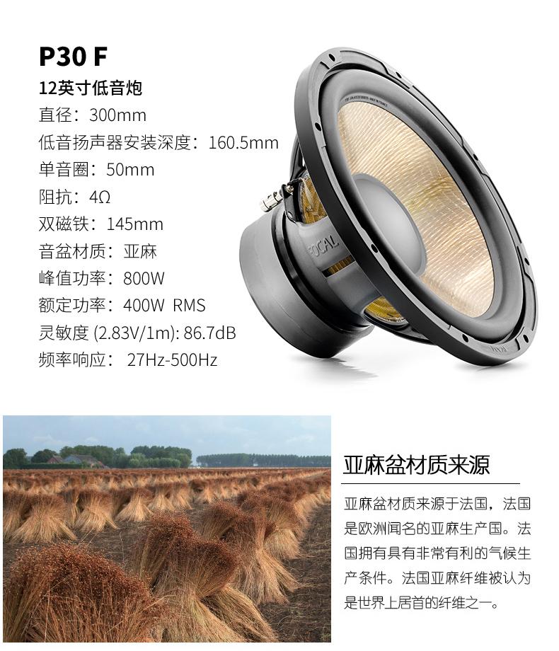 劲浪P30F低音炮