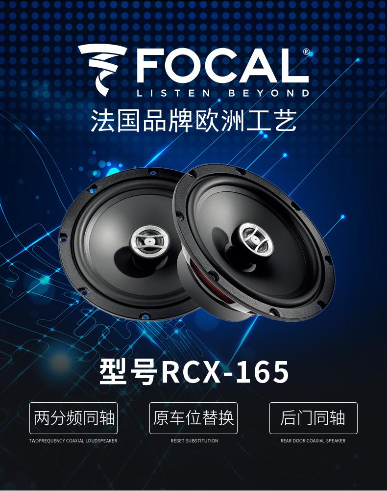 劲浪RCX165