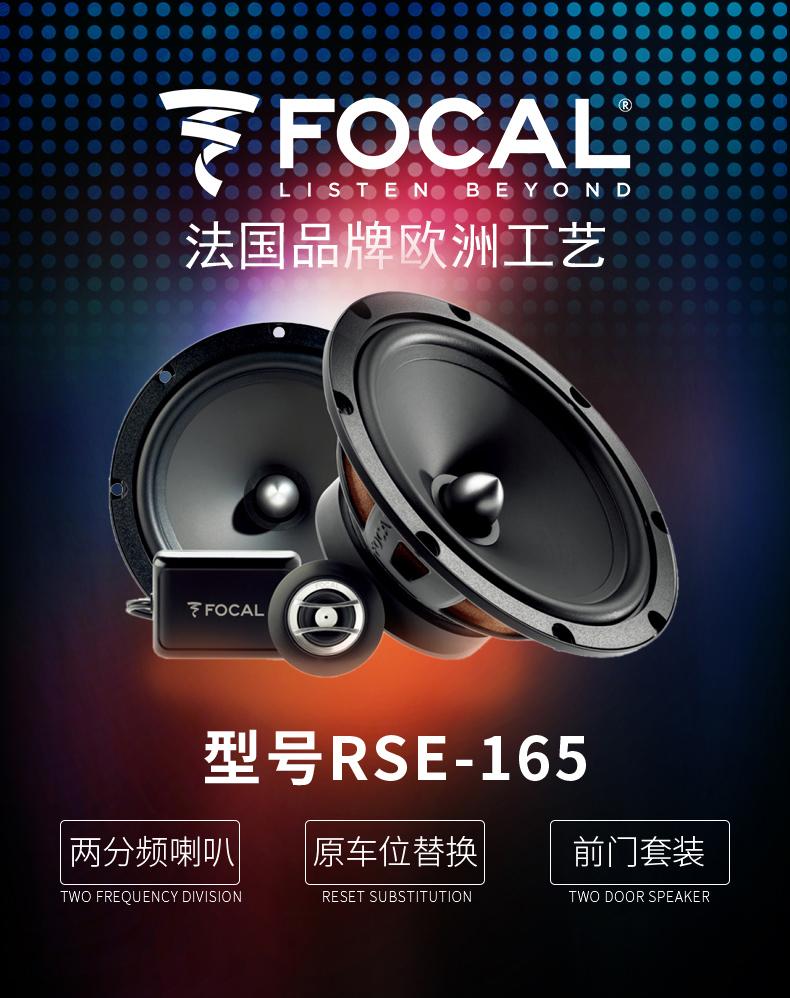劲浪RSE165