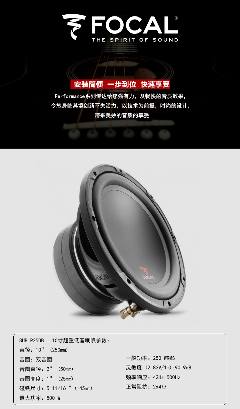 劲浪P25DB低音炮
