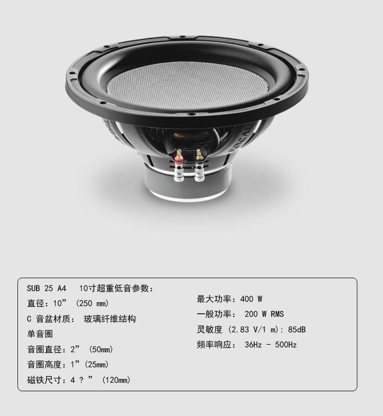 劲浪25A4低音炮