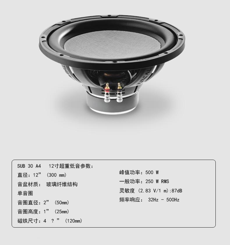 劲浪30A4低音炮