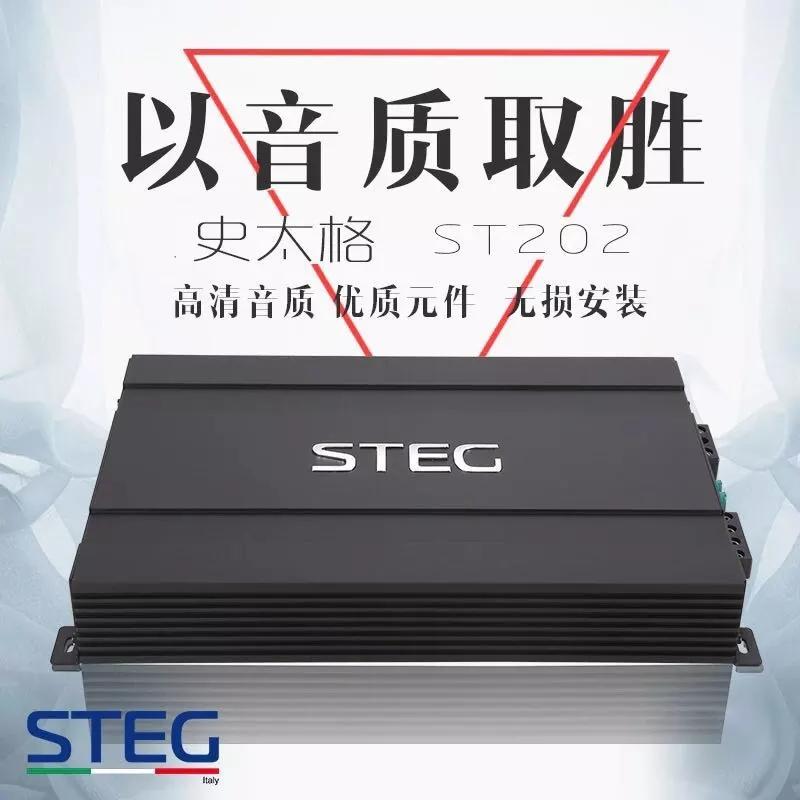史泰格ST202功放