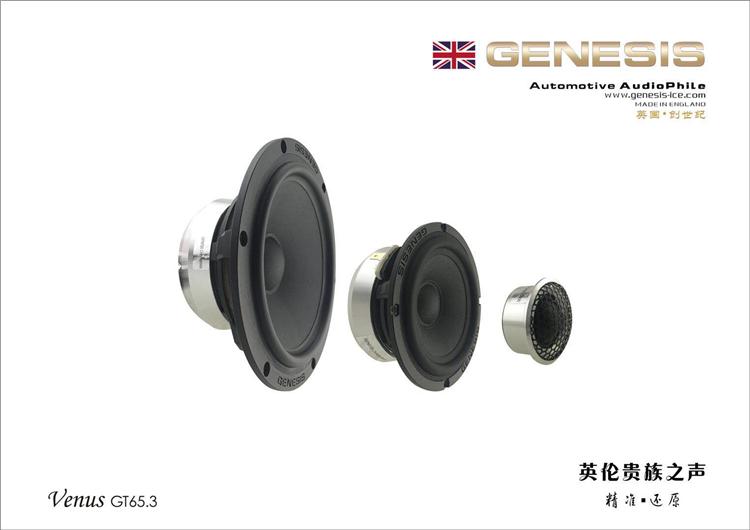 创世纪GT65.3 套装喇叭