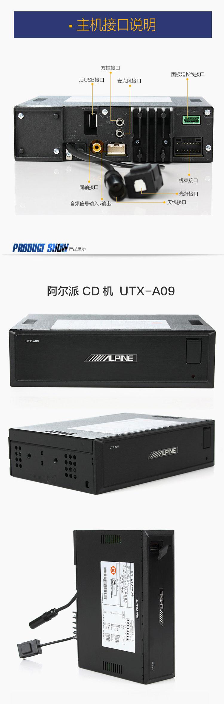阿尔派UTX-A09